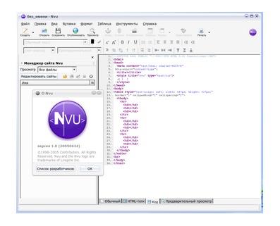 Как при помощи программы kompozer создать web-страницу