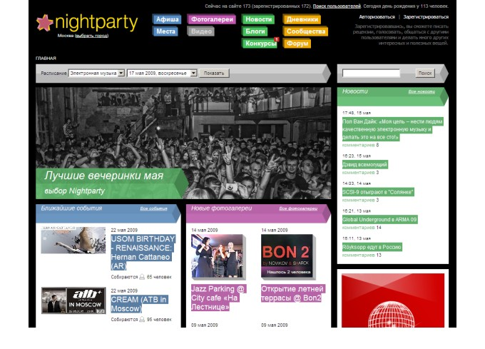 http://msk.nightparty.ru